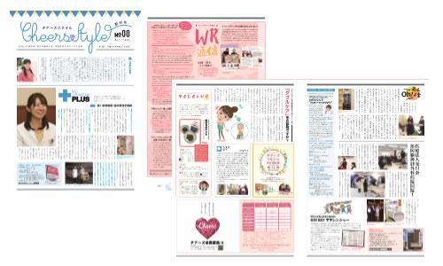 チアーズスタイル♡WEBとニュースペーパーで情報発信をスタートしました。
