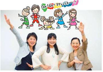 11月20日(月)ママレンジャー大座談会★豪華ランチ付き