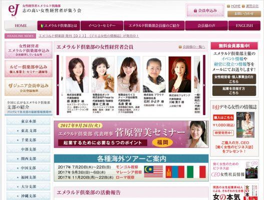 9月26日(火)女性向けランチセミナー交流会