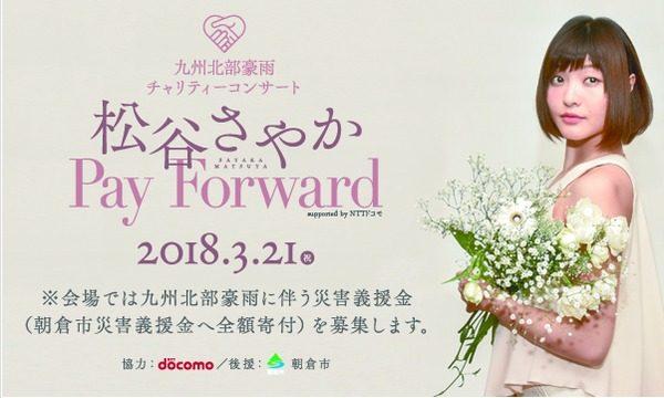 3月21日(水)九州北部豪雨チャリティコンサート Pay Forward supported by NTTドコモ