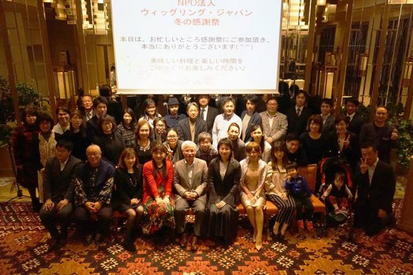 11月30日(金)第12回ウィッグリング・ジャパン冬の感謝祭☆応援交流会