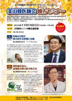 釜山韓医師会韓方セミナー「不妊症治療」「認知症予防プログラム」について