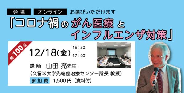 【第100回】12月18日(金)コロナ禍のがん医療とインフルエンザ対策