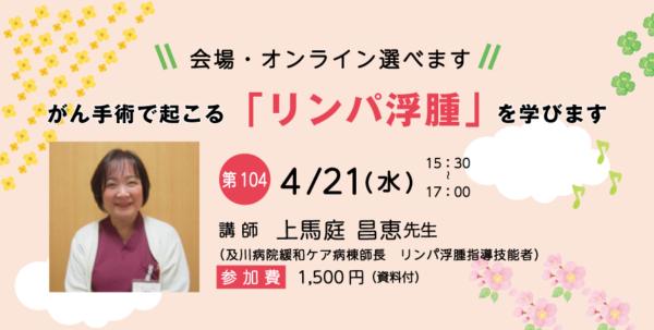 【第104回】4月21日(水)リンパ浮腫