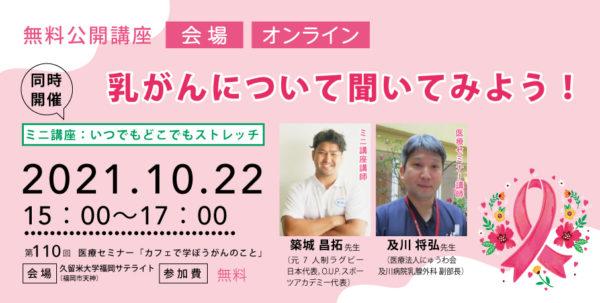 【第110回】2021年10月22日(金)無料公開講座 乳がんについて聞いてみよう
